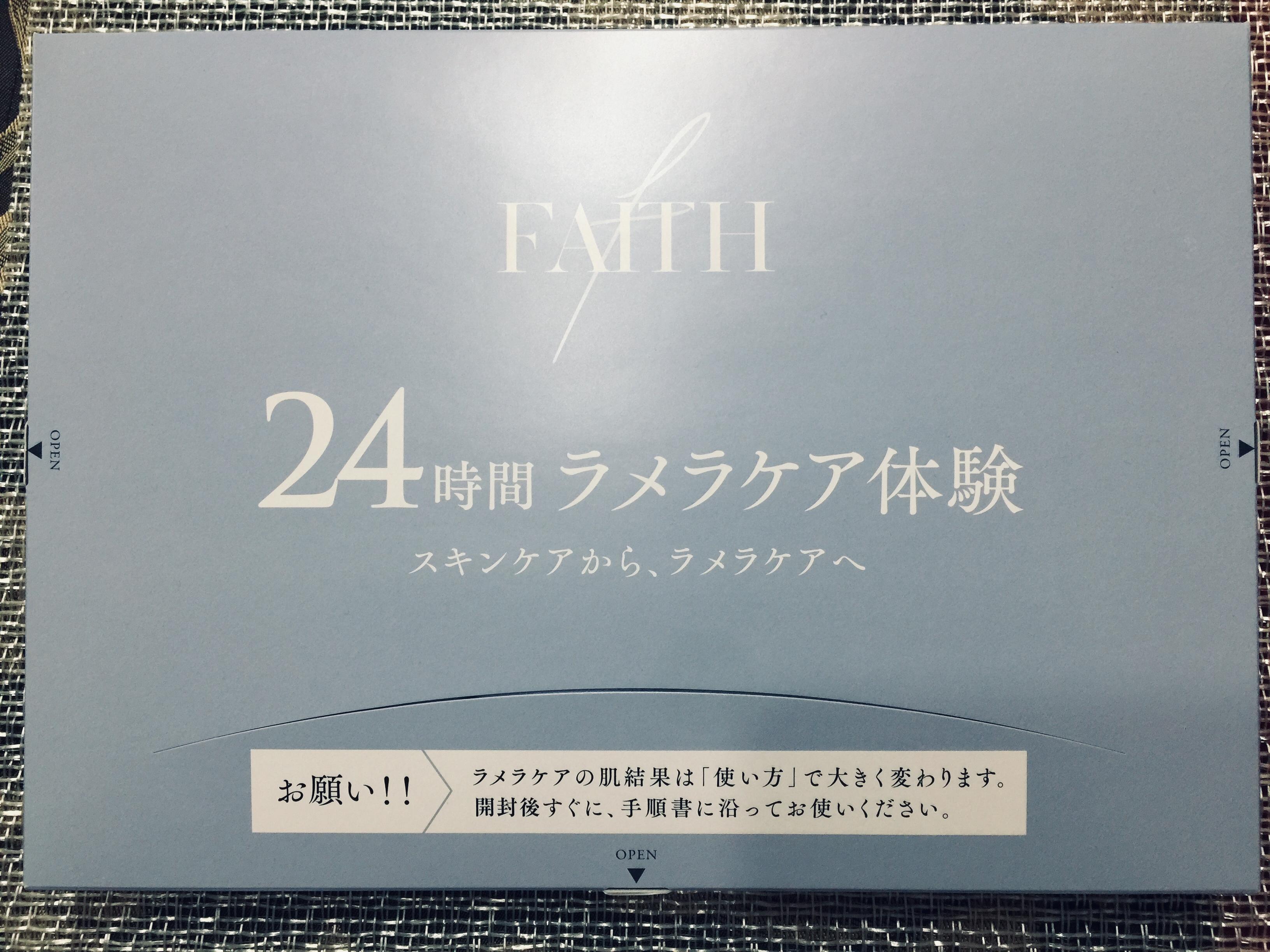 大阪 ラメラ 化粧品