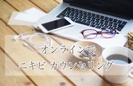 オンライン カウンセリング ニキビ