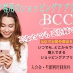 BCC 化粧品 ネット購入